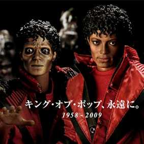 Boneco Michael Jackson Hot toys Thriller