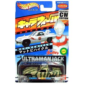 Carro do Ultraman Jack MAT Vehicle (Hot Wheels Mais Raros do Japão no Brasill) CW 8
