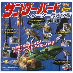 Gerry Anderson Thunderbirds Diorama Ilha Com Naves Arte Em