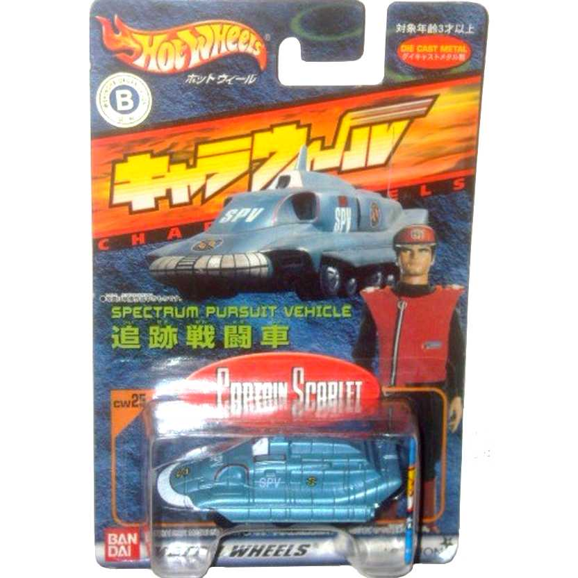 Spectrum Pursuit Vehicle (Bandai) Hot Wheels CharaWheels CW 25